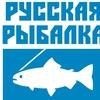 Ресторан «Русская рыбалка»/официальная группа