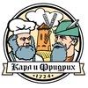 """Ресторан """"Карл и Фридрих"""" официальная группа"""