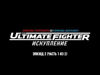 The Ultimate Fighter 25 сезон 2 серия (часть 1 из 2)