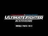 The Ultimate Fighter 25 сезон 2 серия (часть 1 из 2)
