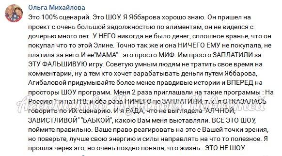 """Ольга Васильевна о вчерашнем """"бенефисе"""" Ильи Яббарова."""