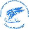 Федерация фигурного катания Санкт-Петербурга