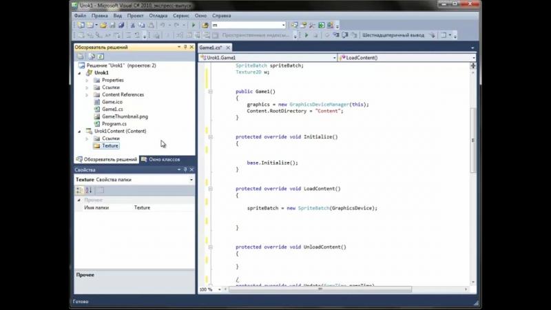 Создание игр на XNA и С. Часть 1. Установка и использование библиотеки XNA. (Артём Кашеваров)