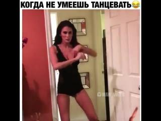 Когда не умеешь танцевать