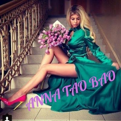 Анна Тао-Бао