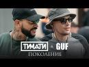 Тимати feat GUF Поколение премьера клипа 2017