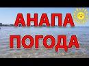 Анапа. Погода 29.05.2017 Дикая жара. ЦЕНТРАЛЬНЫЙ пляж Анапа