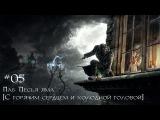 Прохождение Dishonored - Интерлюдия 01.2 С горячим сердцем и холодной головой
