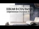 💗 Стильный шкаф в спальню Шкаф купе угловые идеи Какие бывают шкафы для спальной