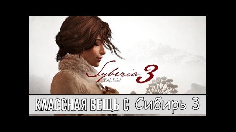 Эксклюзивная вещь Syberia 3 Сибирь 3