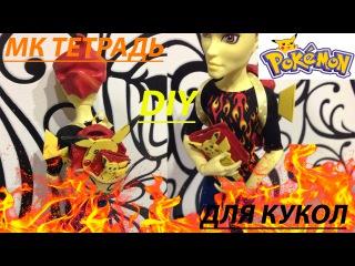 Как сделать тетрадь для кукол. DIY Pokemon Pikachu. How to make a notebook for dolls Monster High