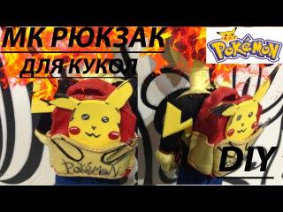 Как сделать рюкзак для кукол. DIY Pokemon Pikachu. How to make a backpack for dolls Monster High