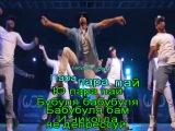 Александр Буйнов - Танцуй, как Петя (караоке) бэк
