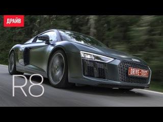 Audi R8 V10 plus тест-драйв с Михаилом Петровским