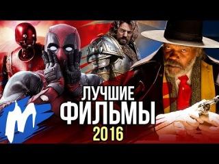 ТОП-10 лучших ФИЛЬМОВ 2016 года — по версии Игромании