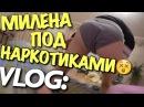 VLOG МИЛЕНА ЧИЖОВА ПОД НАРКОТИКАМИ х ГРЕШНИЦА / Андрей Мартыненко