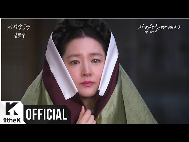Kim Bumsoo - Amnesia (사임당, 빛의 일기 OST Part.7)