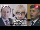 ЦРУ. Ректори українських ВНЗ: чим вони живуть та скільки заробляють