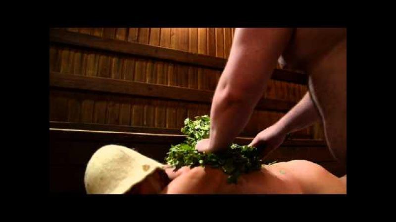Учебный фильм Как правильно париться в Русской бане и Сауне
