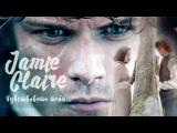 Джейми и Клэр /Jamie & Claire - Чувствовать тебя