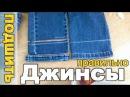 Как ПРАВИЛЬНО подшить джинсы сохраняя ФАБРИЧНЫЙ ШОВ