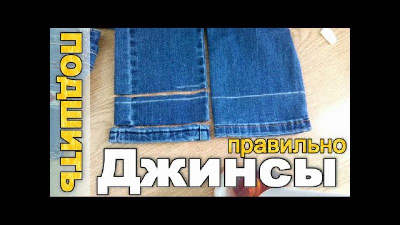Как ПРАВИЛЬНО подшить джинсы - сохраняя ФАБРИЧНЫЙ ШОВ