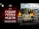 Водолаз поневоле - ХРН №55 - от Mpexa World of Tanks