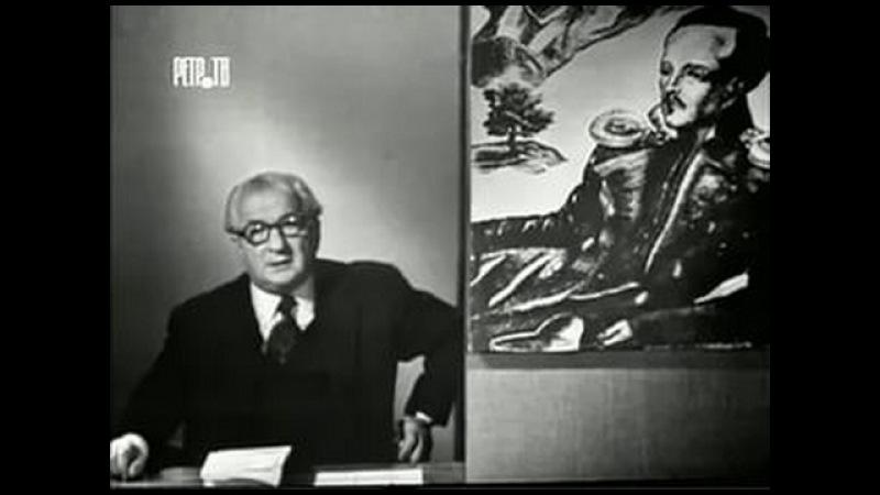1975г Ираклий Андроников о поэме М.Ю.Лермонтова Мцыри.