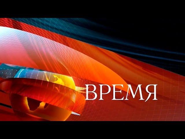 Программа Время в 21:00 на Первом канале 30.08.2016 Последние новости
