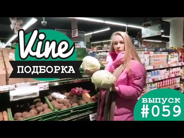 Подборка лучших вайнов от Женя Искандарова М Ж вайны 059