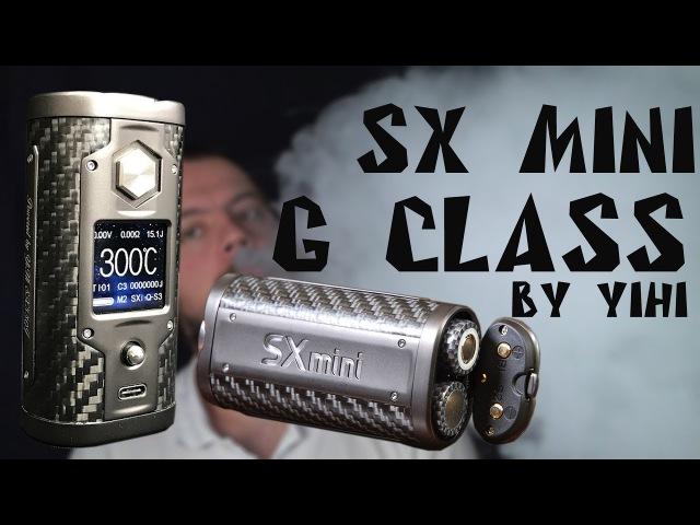 SX Mini G Class 200W by YiHi   Гелик в вейпинге