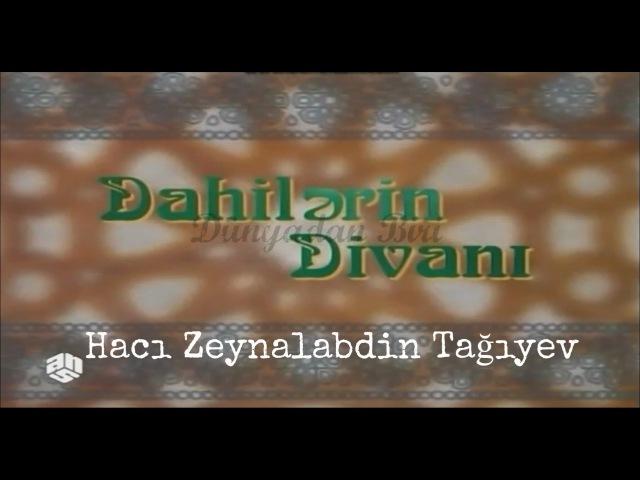 Dahilərin Divanı. Hacı Zeynalabdin Tağıyev