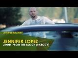Jennifer Lopez - Jenny From The Block (Parody) -