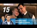Лекарство против страха 15 серия (2013) HD 1080p