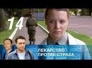 Лекарство против страха 14 серия (2013) HD 1080p