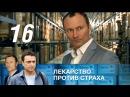 Лекарство против страха 16 серия (2013) HD 1080p