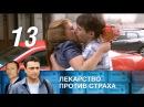 Лекарство против страха 13 серия (2013) HD 1080p