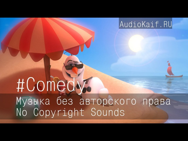 Музыка без авторского права Jumping Cricket 2 Comedy музыка ютуб видео