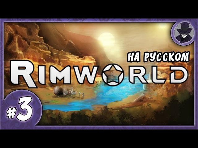RIMWORLD 3   НАЛЕТ! ЕЩЕ НАЛЕТ WTF?!