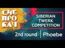 Sibprokach 2017 Twerk Competition 2nd round Phoebe