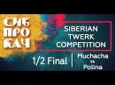 Sibprokach 2017 Twerk Competition 1 2 final Muchacha vs Polina