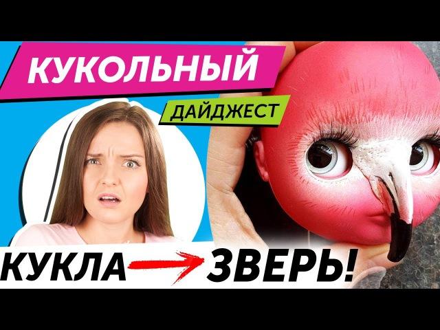 Кукольный дайджест 37: ЧТО С БЛАЙЗ?! / Новинки Monster High, Pullip, Barbie, Disney