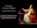 Католическое духовенство рус История средних веков