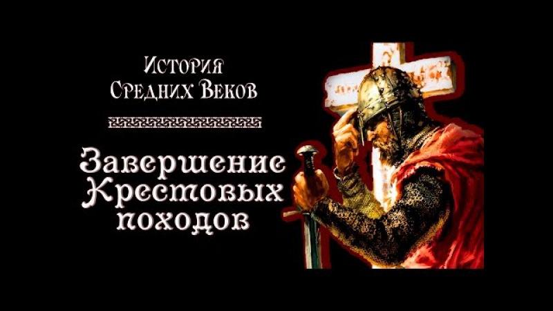 Крестовые походы: завершение и результаты (рус.) История средних веков.