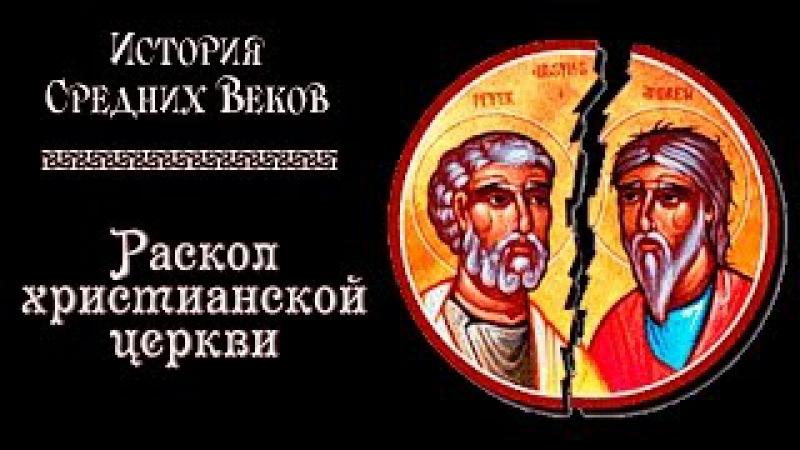 Раскол христианской церкви (рус.) История средних веков.