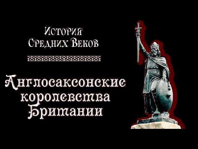 Англосаксонские королевства Британии (рус.) История средних веков.
