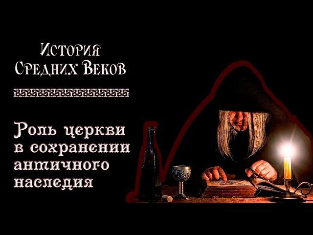 Роль церкви в сохранении античного наследия в раннее средневековье (рус.) Истори...