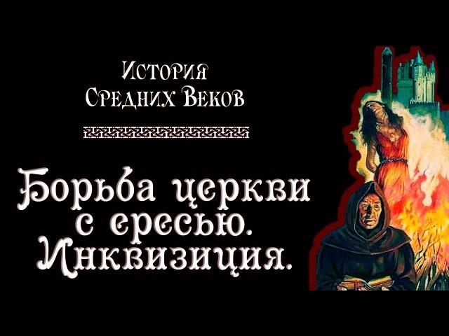 Инквизиция. Борьба церкви с ересью (рус.) История средних веков.