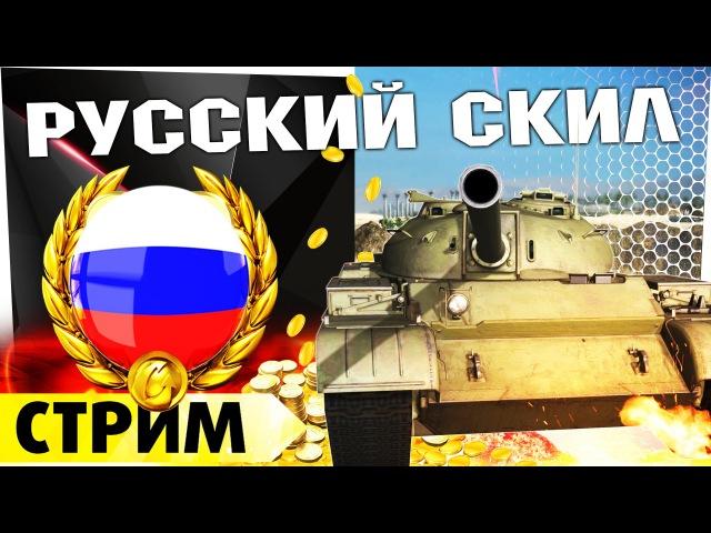 Стрим Укрепы 8 лвл - Клан ETRUS Нагибает - Танки 8 Уровня - Вылазки Укрепрайон 8 уровен...