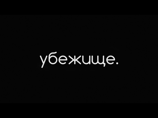 Shelter | Убежище русский дубляж LE-Production.TV